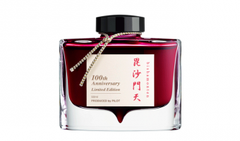Bishamonten ink 50ml * Shichi-fuku-Jin Limited Edition Namiki